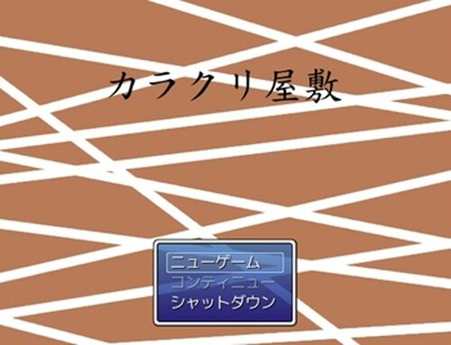 カラクリ屋敷 Game Screen Shot2
