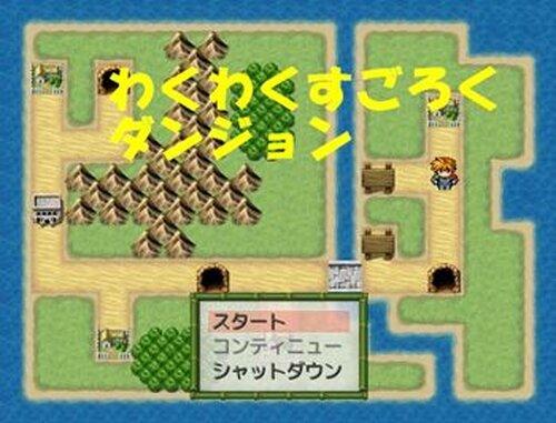 わくわくすごろくダンジョン Game Screen Shot2