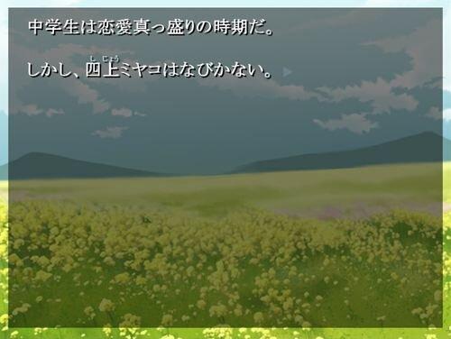 四上ミヤコはなびかない Game Screen Shot1
