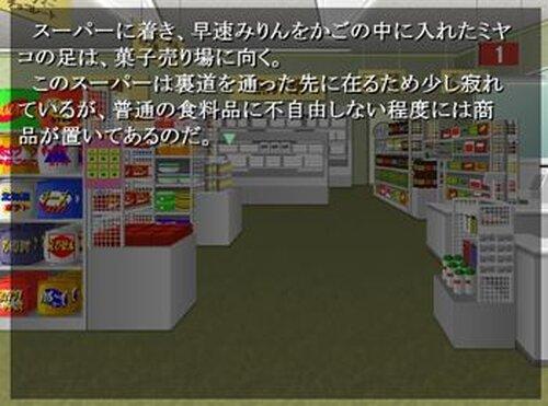 四上ミヤコはなびかない Game Screen Shot3