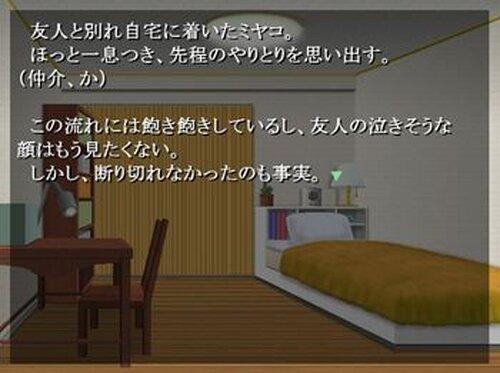 四上ミヤコはなびかない Game Screen Shot4