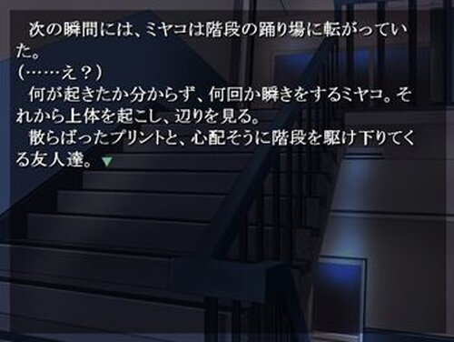 四上ミヤコはなびかない Game Screen Shot5