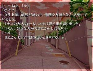 四上ミヤコはなびかない Screenshot