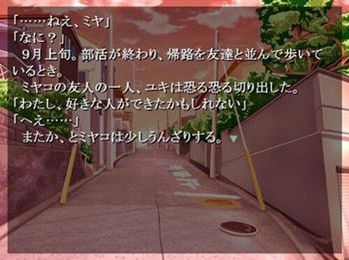 四上ミヤコはなびかない Game Screen Shots
