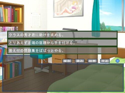 宿題なんか消えちまえ Game Screen Shot3
