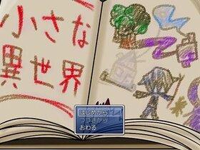 小さな異世界 Game Screen Shot2