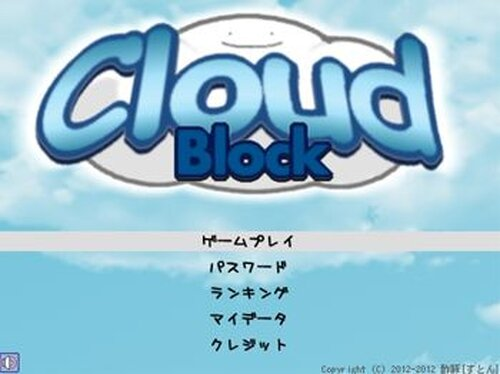 CloudBlock Game Screen Shot2