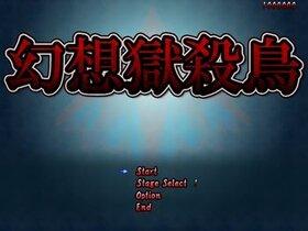 幻想獄殺鳥 Game Screen Shot2