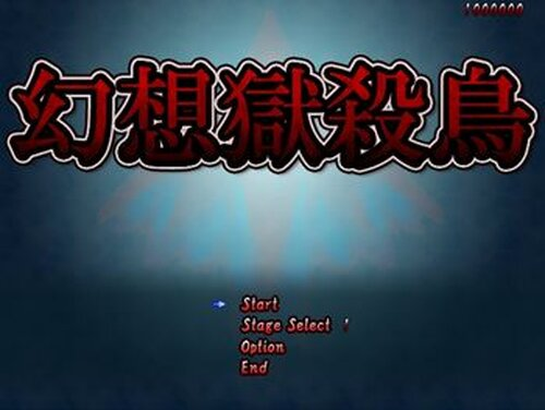 幻想獄殺鳥 Game Screen Shot2