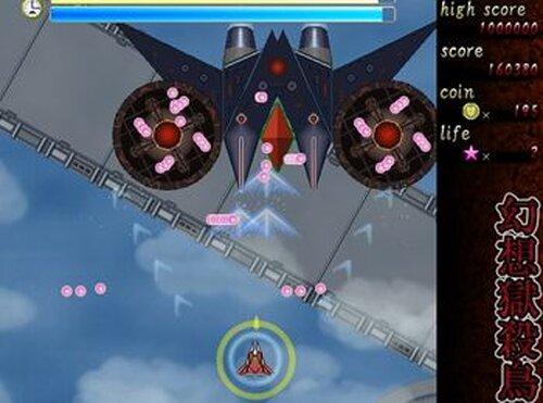 幻想獄殺鳥 Game Screen Shot3
