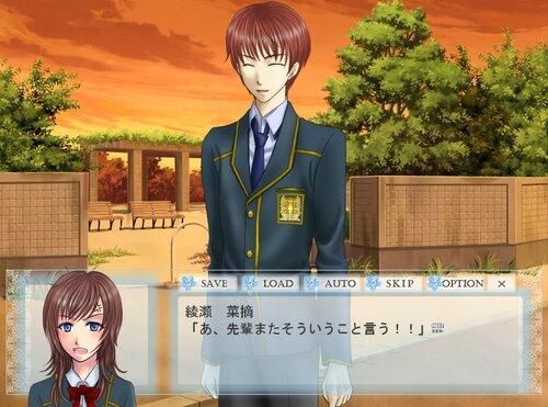 追憶の彼方~過去と未来の約束~ Game Screen Shot4