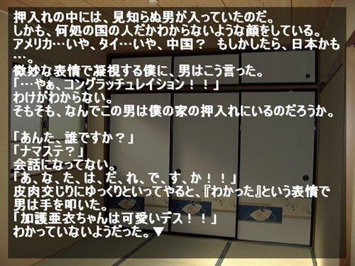 サウンドノベルは突然に~電話編~ Game Screen Shot1