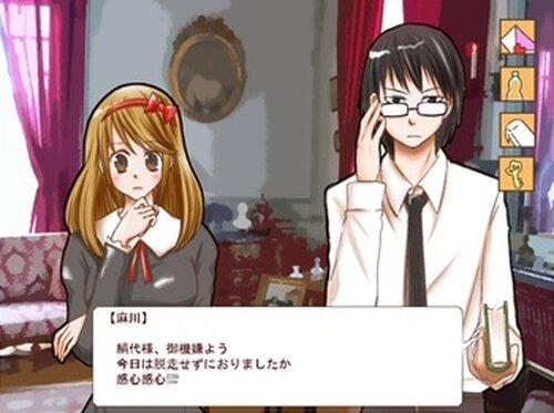 お嬢様は勉強がキライ Game Screen Shot5