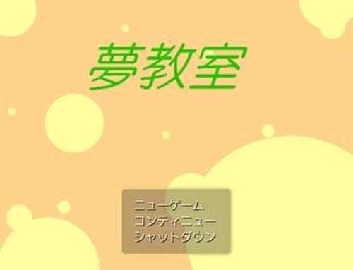 夢教室 Game Screen Shot2