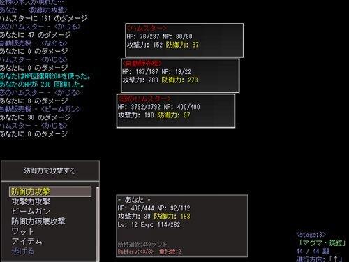 スペシャルミラクル防御力アドベンチャー Game Screen Shot