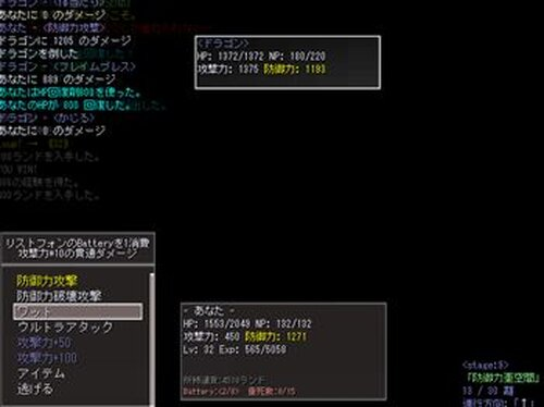 スペシャルミラクル防御力アドベンチャー Game Screen Shot3