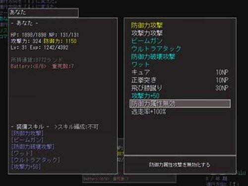 スペシャルミラクル防御力アドベンチャー Game Screen Shot4