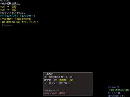 スペシャルミラクル防御力アドベンチャー Game Screen Shot5