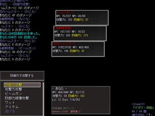 スペシャルミラクル防御力アドベンチャー Game Screen Shots