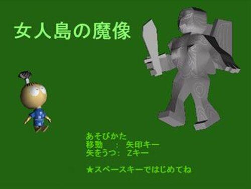 女人島の魔像 Game Screen Shot2