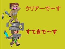 女人島の魔像 Game Screen Shot3