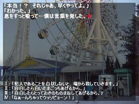 サウンドノベルは突然に~電話編~ Game Screen Shot2