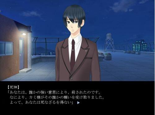 死神とある症状 Game Screen Shot1
