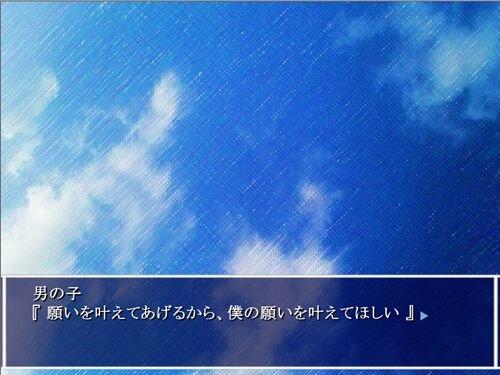 幽霊には祈らない Game Screen Shot