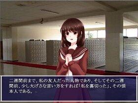幽霊には祈らない Game Screen Shot4