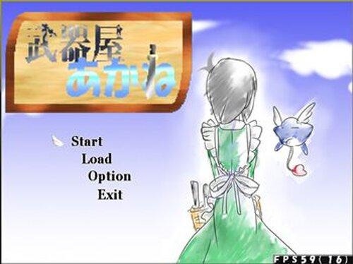 武器屋あかね Game Screen Shot2