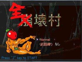 全壊村 Game Screen Shot2
