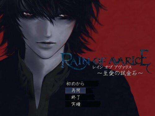 レイン オブ アヴァリス ~至愛の試金石~  Game Screen Shot