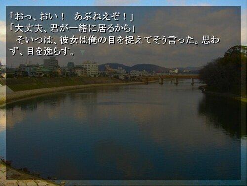 寒風に吹かれて Game Screen Shot1