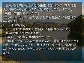 寒風に吹かれて Game Screen Shot2