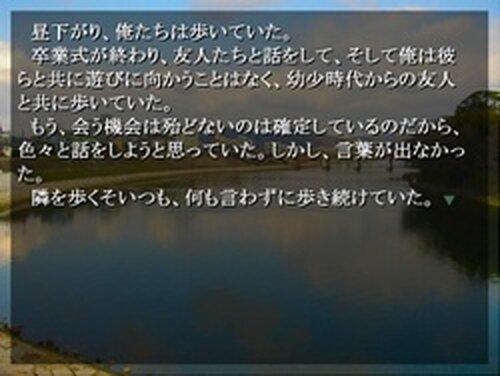 寒風に吹かれて Game Screen Shots