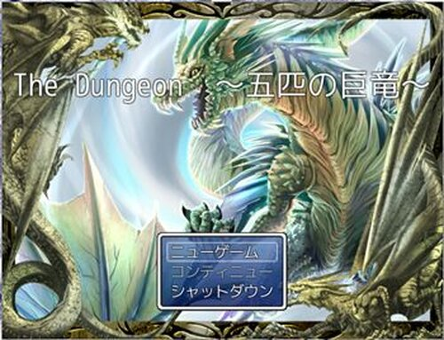 The Dungeon ~五匹の巨竜~ Game Screen Shots