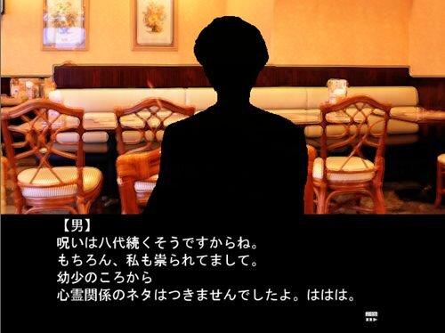 とある昼下がりの喫茶店にて Game Screen Shot1