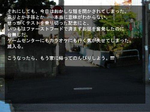 とある昼下がりの喫茶店にて Game Screen Shot4