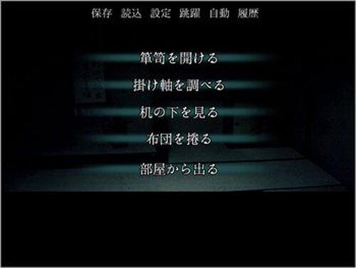 一夜奇譚-イチヤキタン- Game Screen Shot3