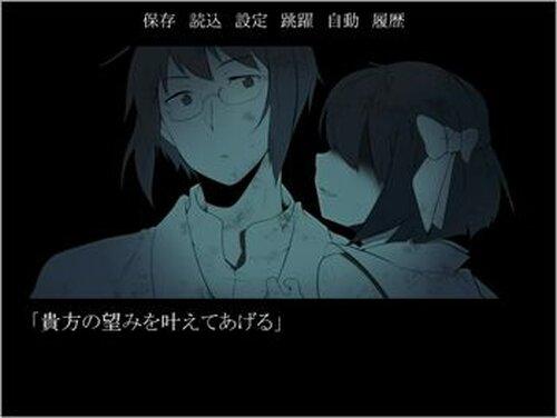 一夜奇譚-イチヤキタン- Game Screen Shot5