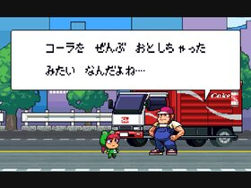 ケロ子走る! Game Screen Shot2