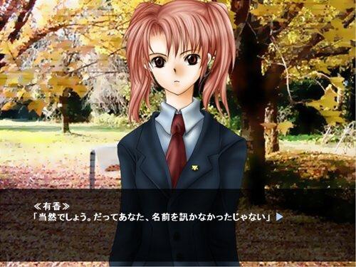 秋風夜空~BOY MEETS UFO~ Game Screen Shot1