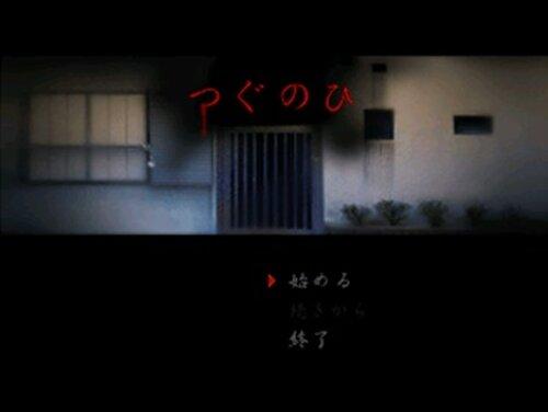 日常侵食リアルホラーつぐのひ -第一話- Game Screen Shot2