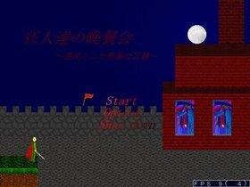 狂人達の晩餐会~混沌とした邪悪な正義~ Game Screen Shot2