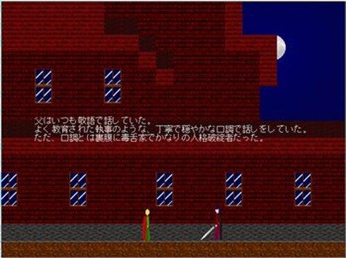 狂人達の晩餐会~混沌とした邪悪な正義~ Game Screen Shot3