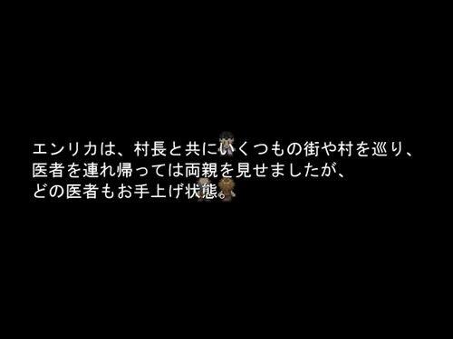 エンリカちゃんの一人旅 Game Screen Shot1