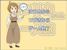 エンリカちゃんの一人旅 Game Screen Shot2