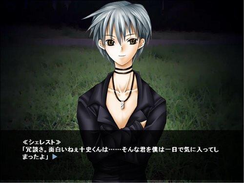 秋風夜空~BOY MEETS UFO~ Game Screen Shot3