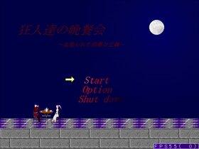 狂人達の晩餐会~血塗られた邪悪な正義~ Game Screen Shot2