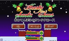 あわてんぼうのサンタクロース Game Screen Shot2